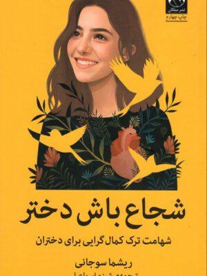 کتاب شجاع باش دختر: شهامت ترک کمال گرایی برای دختران اثر ریشما سوجانی انتشارات میلکان