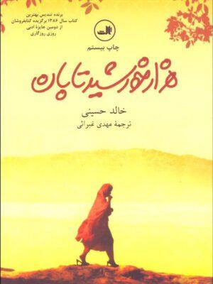 کتاب هزار خورشید تابان اثرخالد حسینی انتشارات ثالث