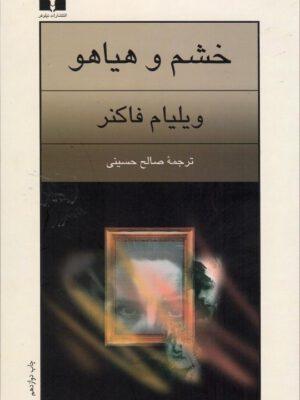 کتاب خشم و هیاهو اثر ویلیام فاکنر انتشارات نیلوفر