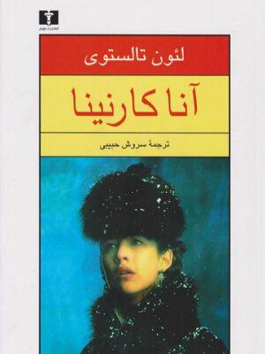 کتاب آنا کارنینا (۲ جلدی) اثر لئون تالستوی انتشارات نیلوفر