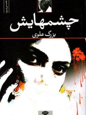 کتاب چشمهایش اثر بزرگ علوی انتشارات نگاه