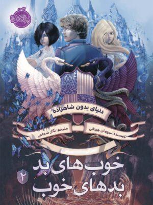کتاب خوب های بد بدهای خوب 2: جهان بدون شاهزاده اثر سومان چینانی انتشارات پرتغال