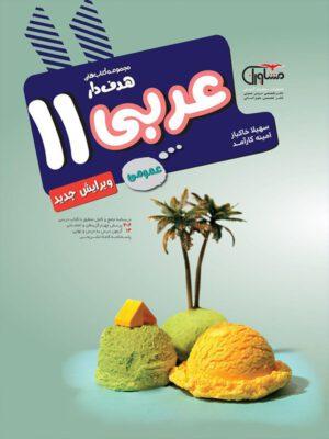 کتاب عربی عمومی هدفدار پایه یازدهم انتشارات مشاوران آموزش
