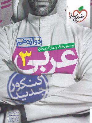 کتاب عربی دوازدهم تست انتشارات خیلی سبز
