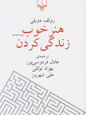 کتاب هنر خوب زندگی کردن اثر رولف دوبلی انتشارات چشمه