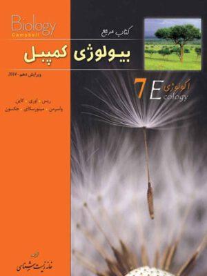 کتاب بیولوژی کمپل 7 اکولوژی انتشارات خانه زیست شناسی
