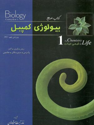 کتاب بیولوژی کمپبل شیمی حیات انتشارات خانه زیست شناسی