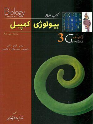 کتاب بیولوژی کمپل 3 ژنتیک انتشارات خانه زیست شناسی
