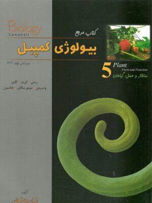کتاب بیولوژی کمپل 5ساختار و عمل گیاهان انتشارات خانه زیست شناسی