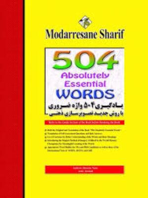 کتاب یادگیری۵۰۴واژه ضروری با روش جدید تصویر سازی ذهنی انتشارات مدرسان شریف