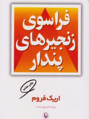 کتاب فراسوی زنجیر پندار اثر اریک فروم انتشارات مروارید