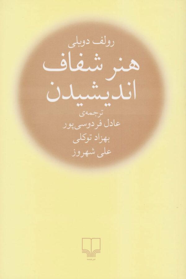 کتاب هنر شفاف اندیشیدن اثر رولف دوبلی انتشارات چشمه