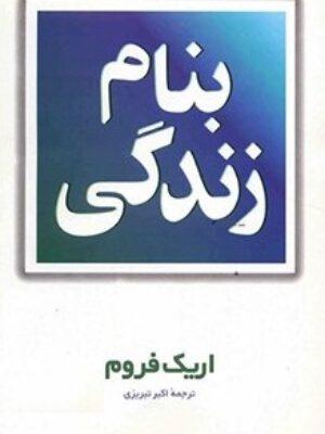 کتاب بنام زندگی اثر اریک فروم انتشارات مروارید