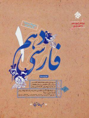 کتاب ادبیات فارسی پایه دهم متوسطه طالب تبار انتشارات مبتکران
