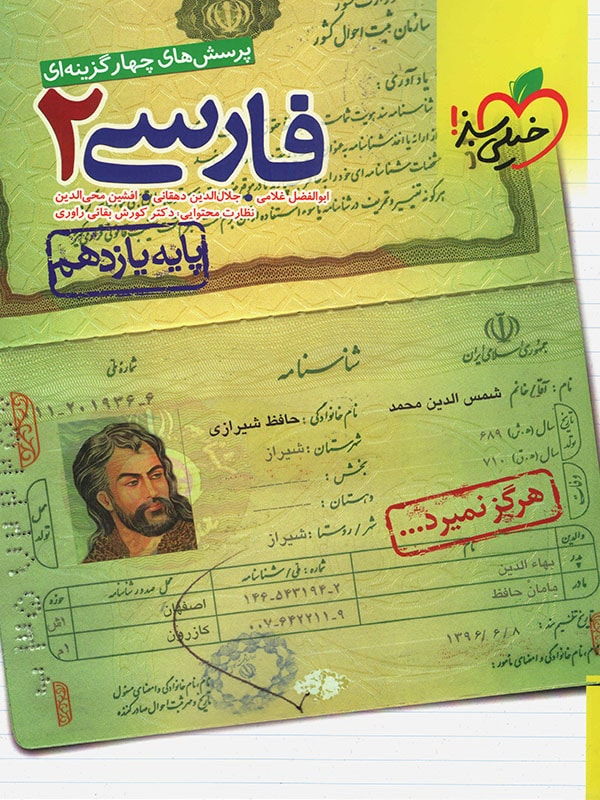 کتاب ادبیات فارسی یازدهم تست انتشارات خیلی سبز