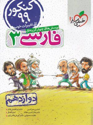 کتاب ادبیات فارسی دوازدهم تست انتشارات خیلی سبز