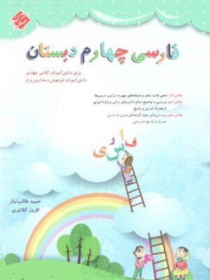 کتاب فارسی چهارم دبستان طالب تبار انتشارات مبتکران