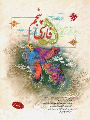 کتاب فارسی پنجم دبستان طالب تبار انتشارات مبتکران