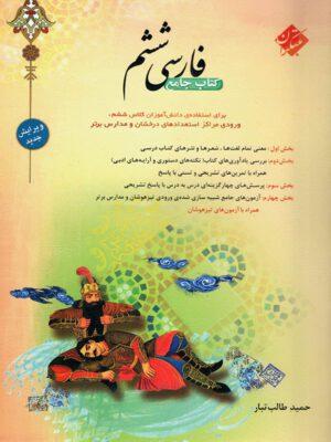 کتاب فارسی ششم طالب تبار انتشارات مبتکران