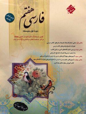 کتاب فارسی هفتم طالب تبار انتشارات مبتکران