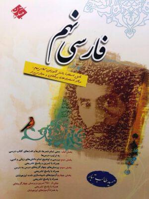 کتاب ادبیات فارسی پایه نهم متوسطه طالب تبار انتشارات مبتکران