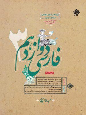 کتاب ادبیات فارسی پایه دوازدهم متوسطه طالب تبار انتشارات مبتکران