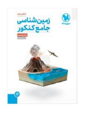 کتاب آموزش و تست زمین شناسی جامع کنکور انتشارات مهروماه