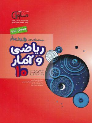 کتاب ریاضی و آمار هدفدار پایه دهم انتشارات مشاوران آموزش