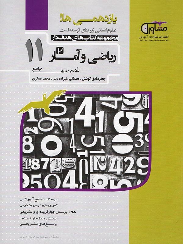 کتاب ریاضی و آمار هدفدار پایه یازدهم انتشارات مشاوران آموزش