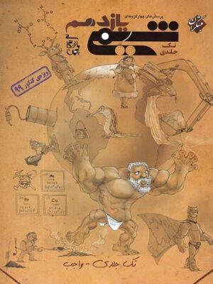 کتاب شیمی یازدهم واجب تک جلدی انتشارات مبتکران