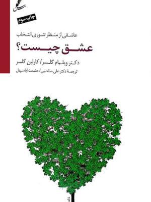 کتاب عشق چیست اثر ویلیام گلسر-کارلین گلسر انتشارات سایه سخن
