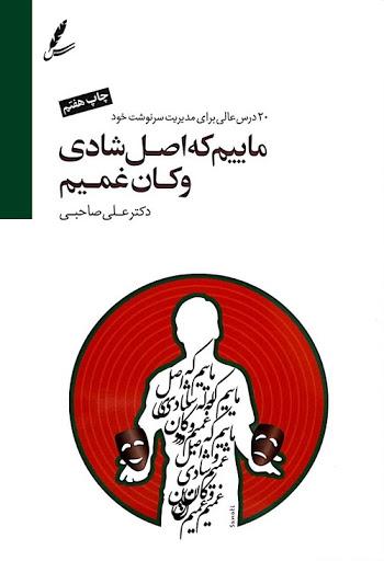 کتاب ماییم که اصل شادی وکان غمیم اثر دکتر علی صاحبی انتشارات سایه سخن