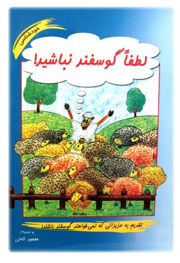 کتاب لطفا گوسفند نباشید اثر محمودنامنی انتشارات آسیم