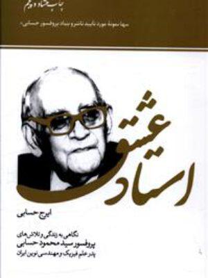 کتاب استاد عشق، زندگینامه دکتر محمود حسابی سازمان چاپ و انتشارات