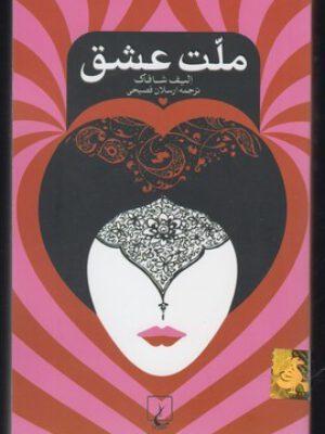 کتاب ملت عشق اثر الیف شافاک انتشارات ققنوس