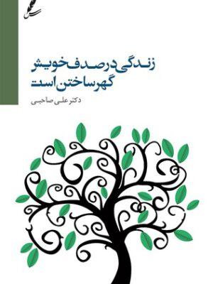 کتاب زندگی در صدف خویش گهر ساختن است اثر دکتر علی صاحبی انتشارات سایه سخن