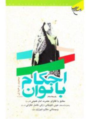 کتاب احکام بانوان اثر محمد وحیدی انتشارات بوستان کتاب