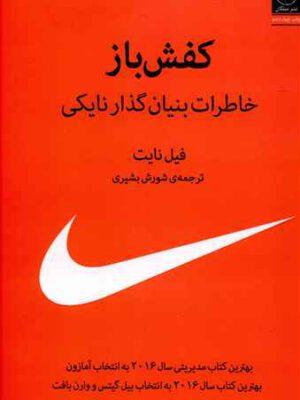 کتاب کفش باز اثر فیل نایت انتشارات میلکان