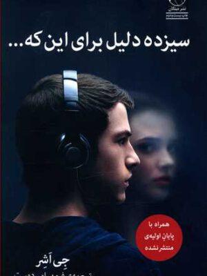 کتاب سیزده دلیل برای آین که... اثر جی اشر انتشارات میلکان