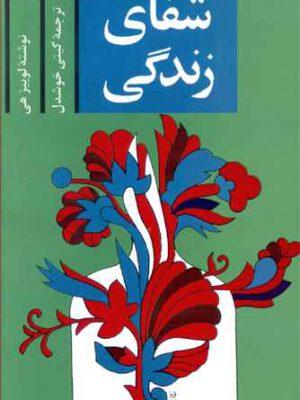 کتاب شفای زندگی اثر لوئیز هی انتشارات پیکان