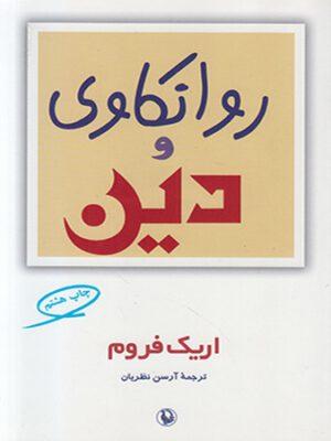 کتاب روانکاوی دین اثر اریک فروم انتشارات مروارید