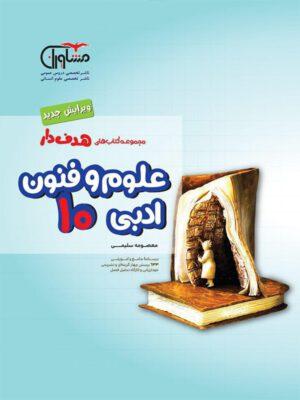 کتاب علوم و فنون ادبی هدفدار پایه دهم انتشارات مشاوران آموزش