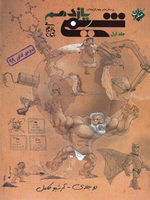 کتاب شیمی یازدهم تست جلد اول انتشارات مبتکران