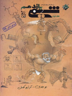 کتاب شیمی یازدهم تست جلد دوم انتشارات مبتکران