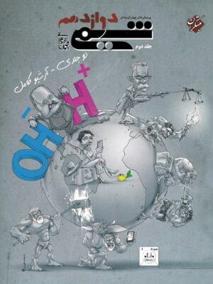 کتاب شیمی دوازدهم تست جلد دوم انتشارات مبتکران