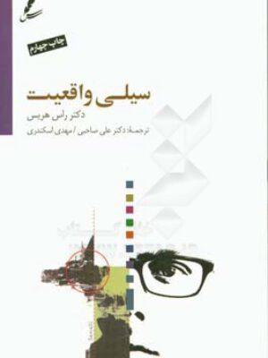 کتاب سیلی واقعیت اثر دکتر راس هریس انتشارات سایه سخن