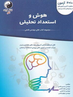 کتاب آزمون هوش و استعداد تحلیلی فتحی انتشارات نانو