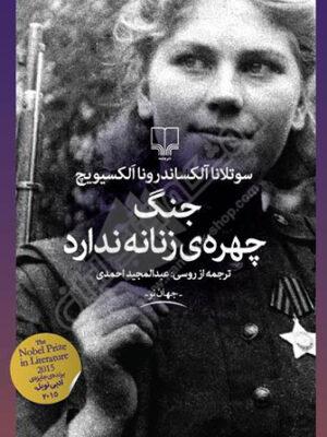 کتاب جنگ چهره ی زنانه ندارد اثر سوتلاناالکساندروالکسیویج انتشارات چشمه