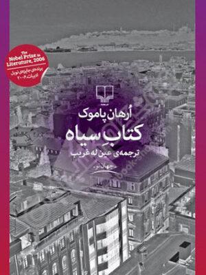 کتاب سیاه اثر ارهان پاموک انتشارات چشمه