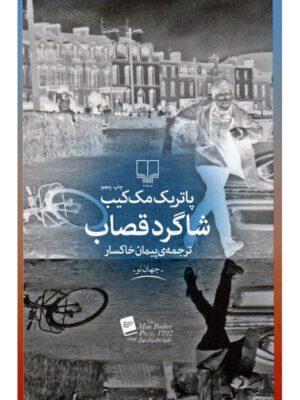 کتاب شاگرد قصاب اثر پاتریک مک کیب انتشارات چشمه